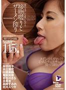 [MXD-030] 僕のヨダレを吸いあげる接吻啜りとザーメン搾り